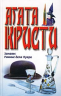 "Агата Кристи Занавес Серия: Эркюль Пуаро 41 tymond Оригинал: Agatha Christie, ""Curtain"", 1975 preview"